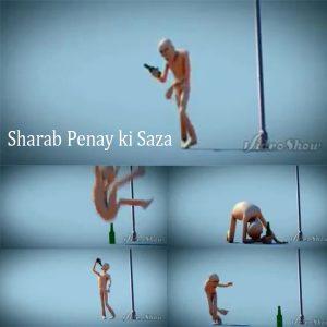 Sharab Penay ki Saza…… :p
