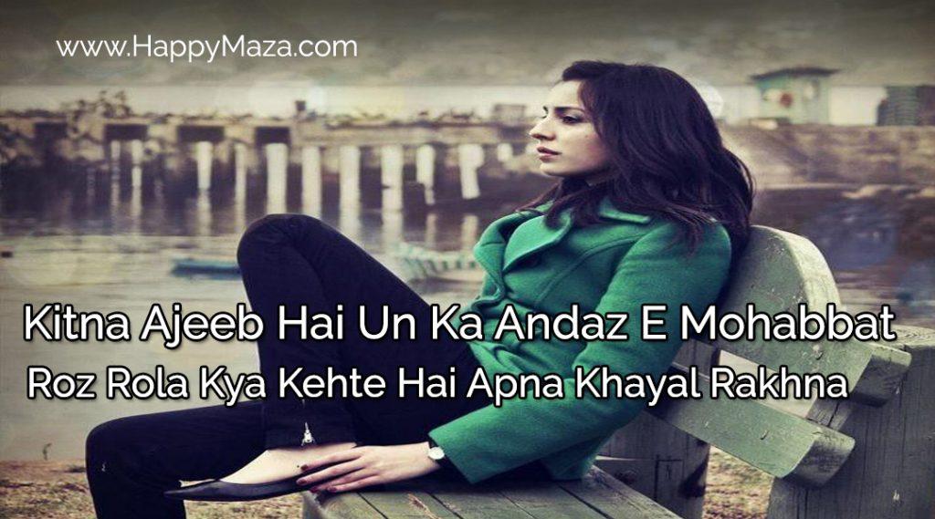 Andaz E Mohabbat