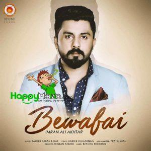 Bewafai Lyrics – imran ali akhter feat Haider Zulqarnain & uak – 2017