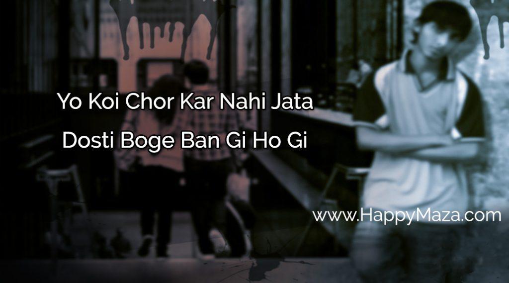 Chor Kar Nahi Jata