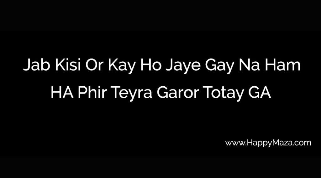 Kisi Or Kay Ho Jaye Gay