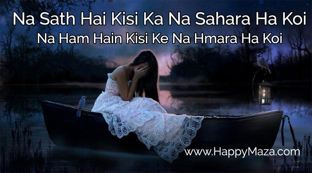Na Sath Hai Kisi Ka