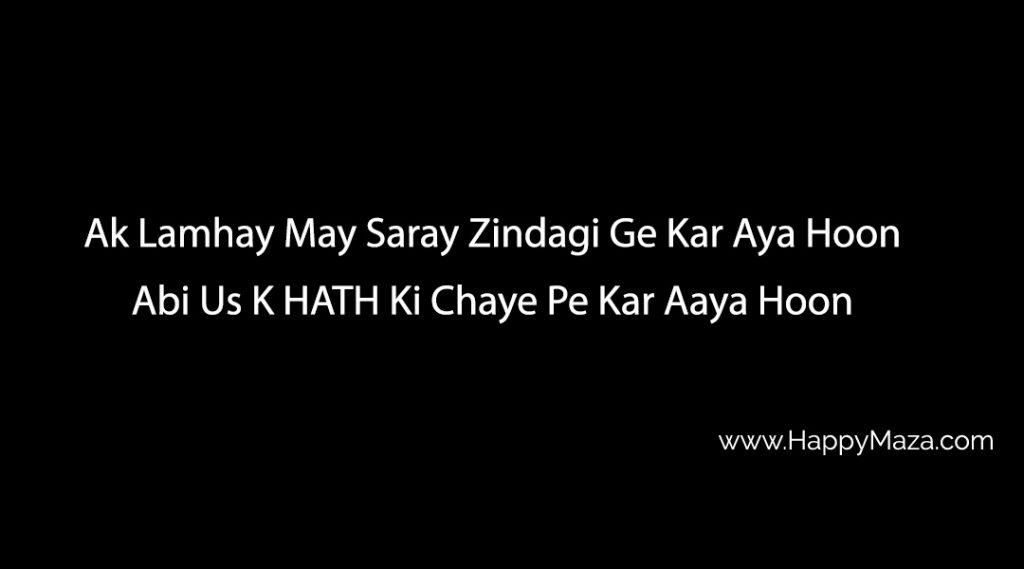 Abi Us K HATH Ki Chaye Pe Kar Aaya Hoon