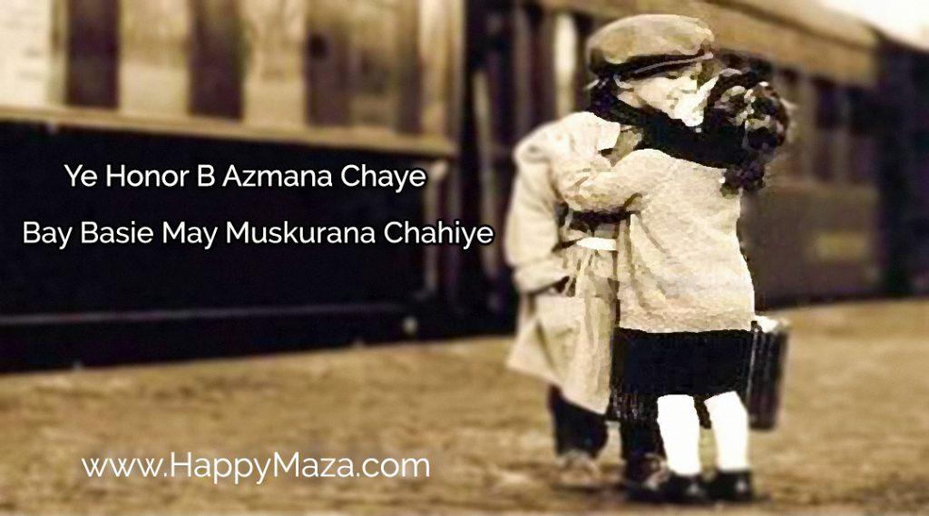 Azmana Chaye