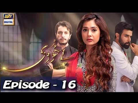 Bay Khudi Ep – 16 – 2nd March 2017 – ARY Digital Drama