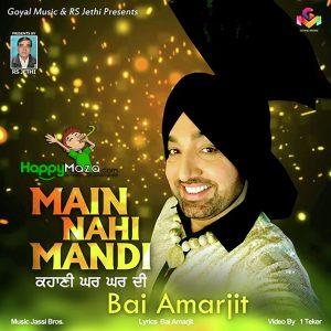 Main Nahi Mandi Lyrics – Bai Amarjit – 2017