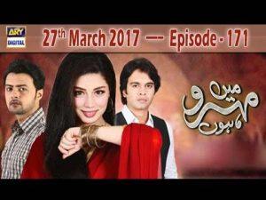 Mein Mehru Hoon Ep 171 – 27th March 2017 – ARY Digital Drama