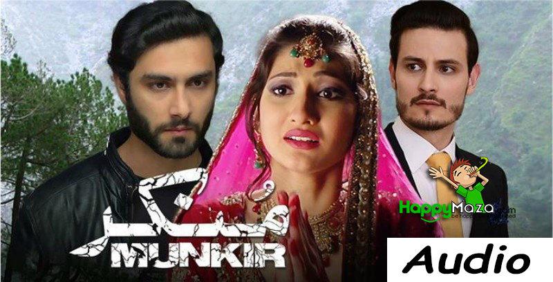 Munkir OST Lyrics – Osman Khalid Butt,Nida Khan,Ahmed Ali Akbar – Pakistani – 2017