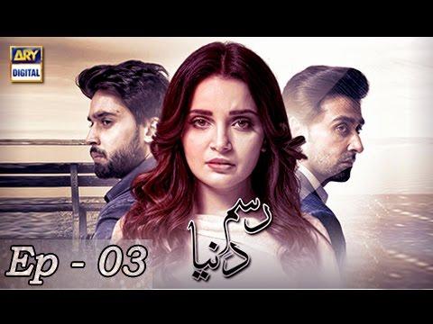 Rasm-e-Duniya Ep 03 – 2nd March 2017 – ARY Digital Drama