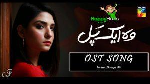 Woh Aik Pal Drama OST Lyrics – Nabeel Shaukat Ali – 2017
