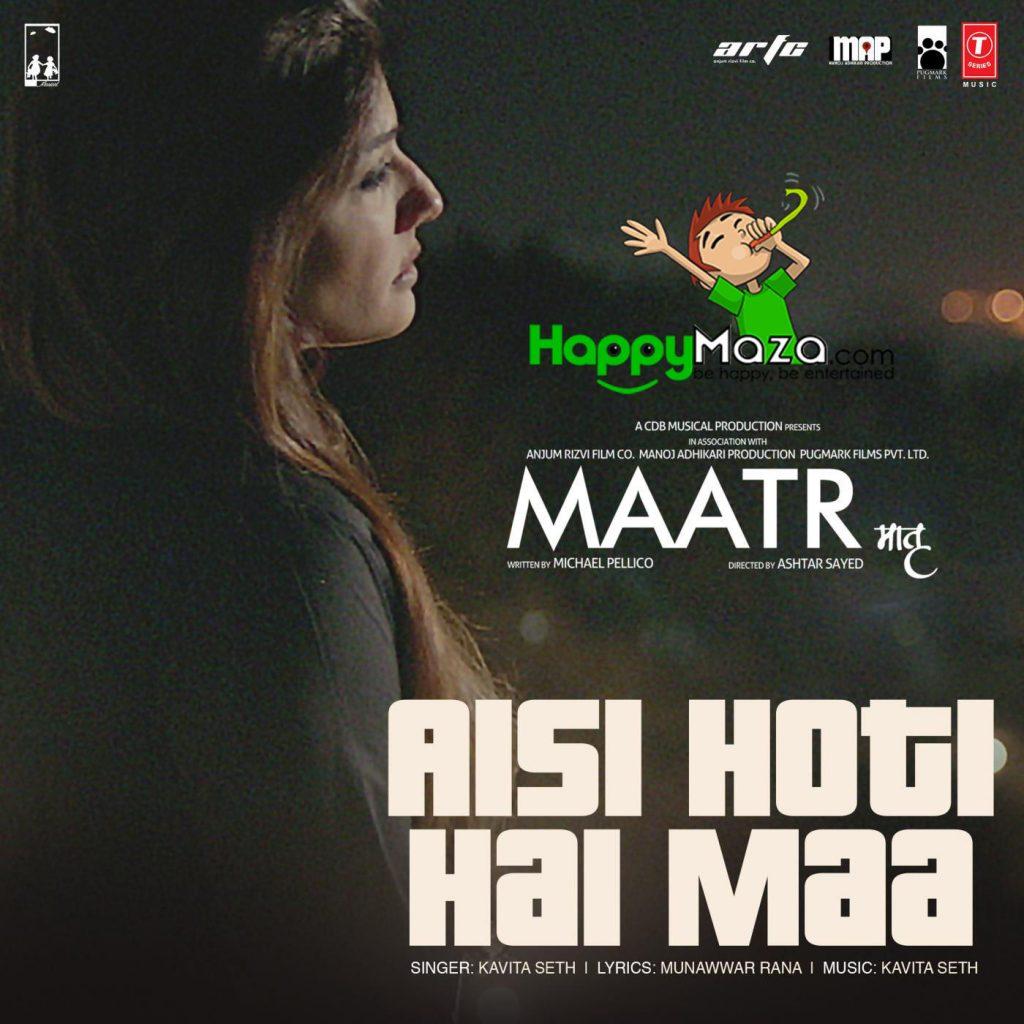 Aisi Hoti Hai Maa Lyrics – Maatr – Kavita Seth – 2017