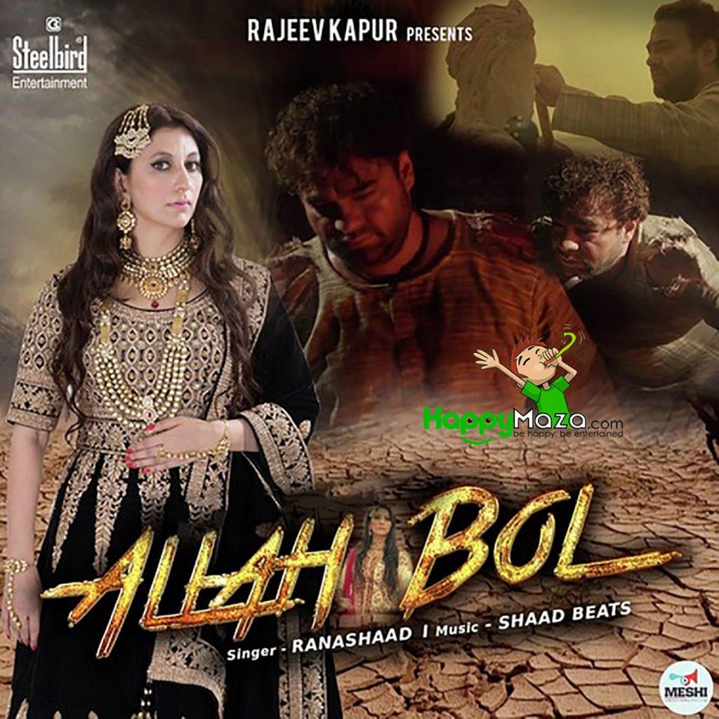 Allah Bol Lyrics – Rana Shaad – 2017
