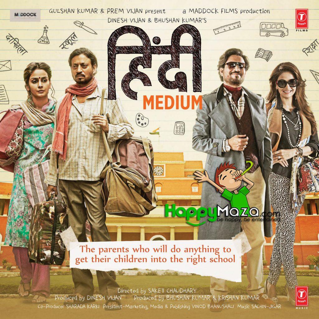 Hindi Medium Lyrics – Full Song – 2017