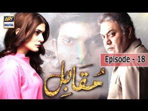 Muqabil – Ep 18 – 4th April 2017 – ARY Digital Drama