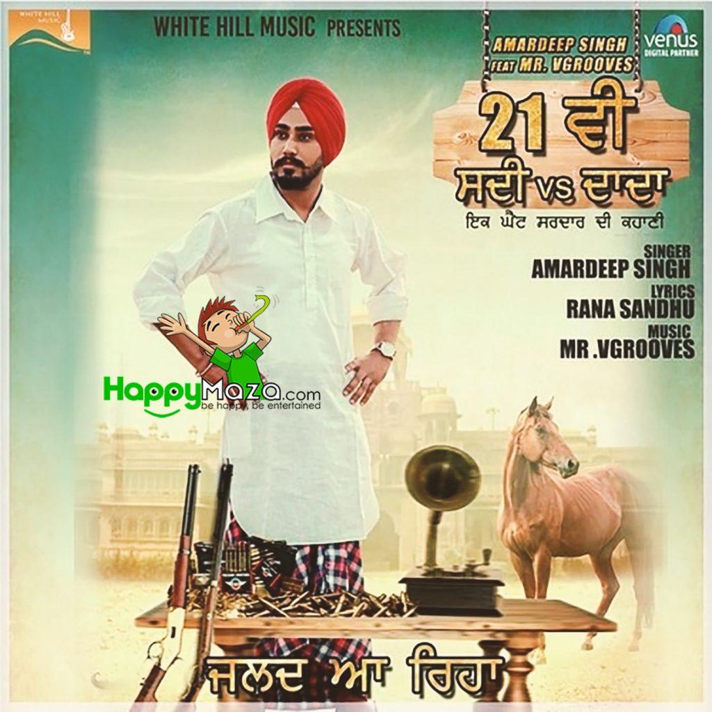 21 Vi Sadi Vs Dada Lyrics – Amardeep Singh – 2017