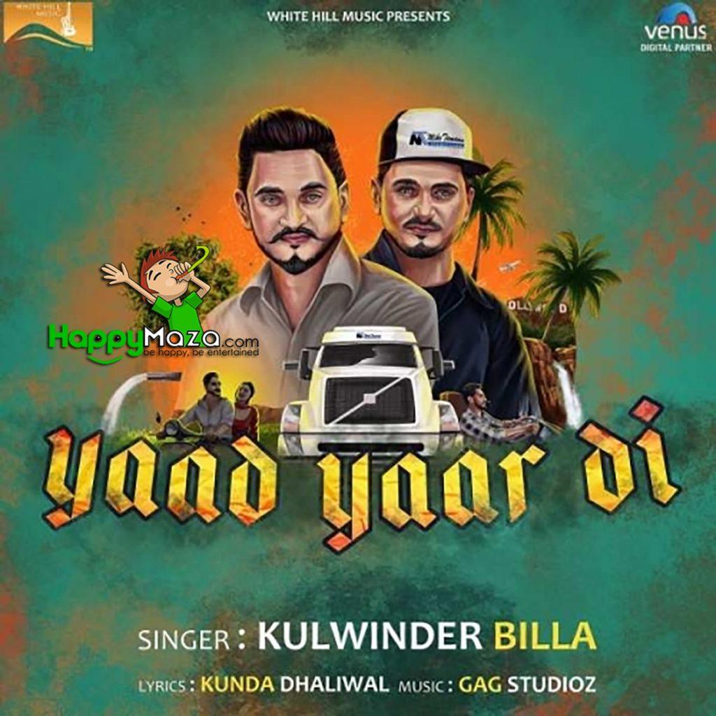 Yaad Yaar Di Lyrics – Kulwinder Billa – 2017