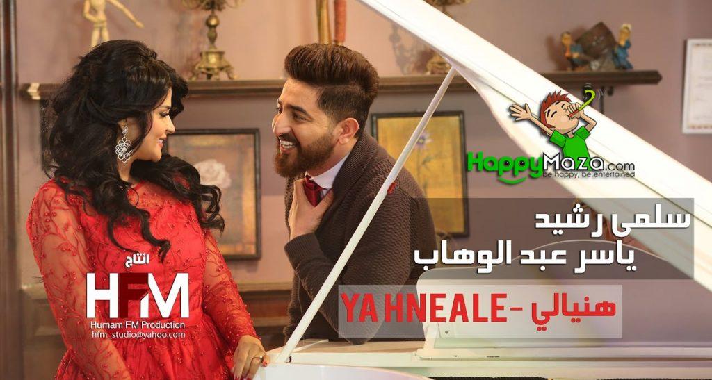 Ya Hneale Lyrics – Salma Rachid & Yasser Abd Alwhab – 2017