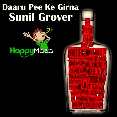 Daaru Pee Ke Girna Lyrics – Sunil Grover – 2017