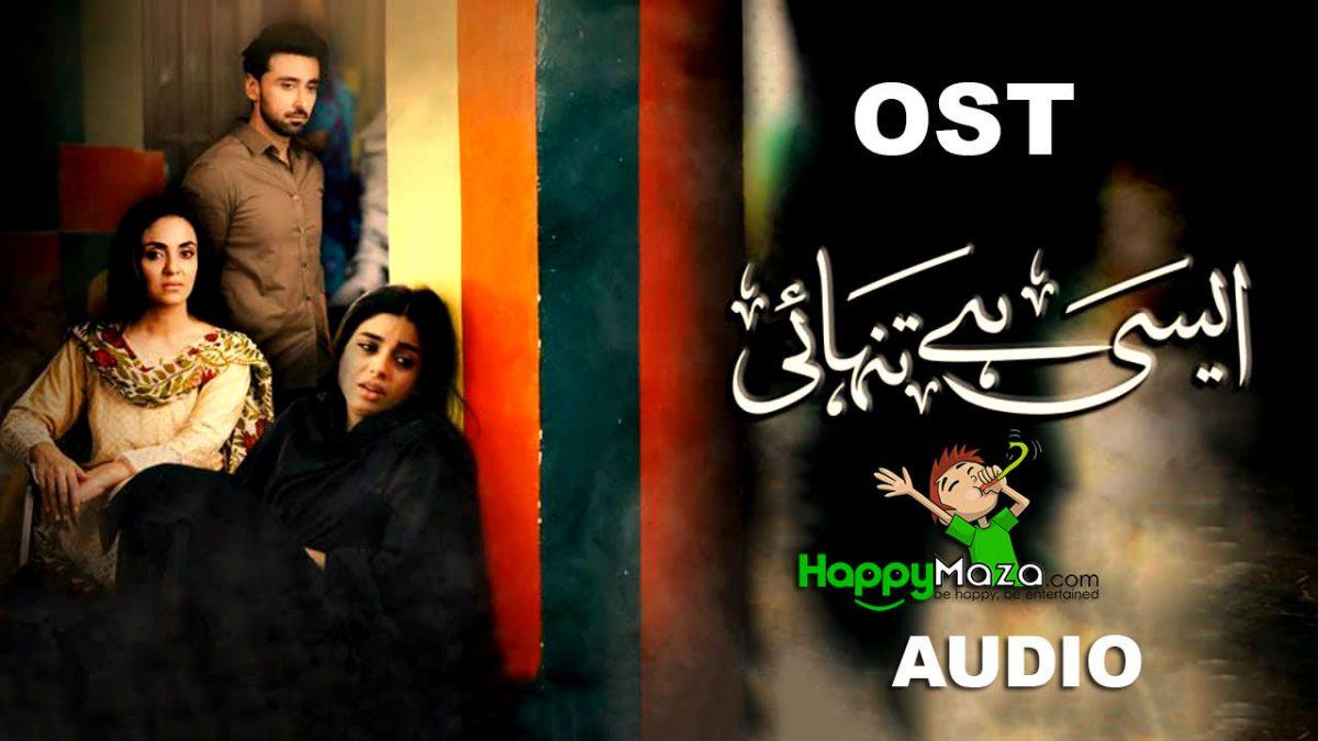 Aisi Hai Tanhai OST Lyrics – Rahat Fateh Ali Khan – 2017