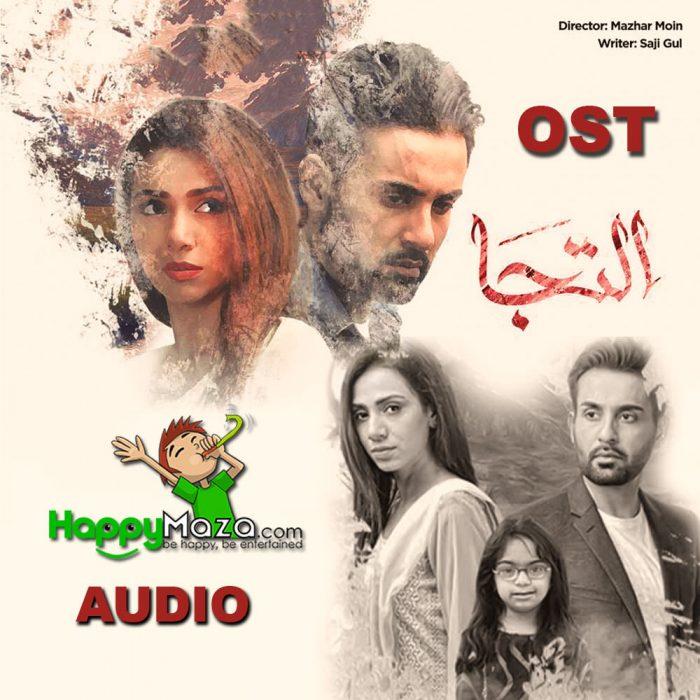 ILTIJA OST Lyrics – Sahir Ali Bhagga – 2017
