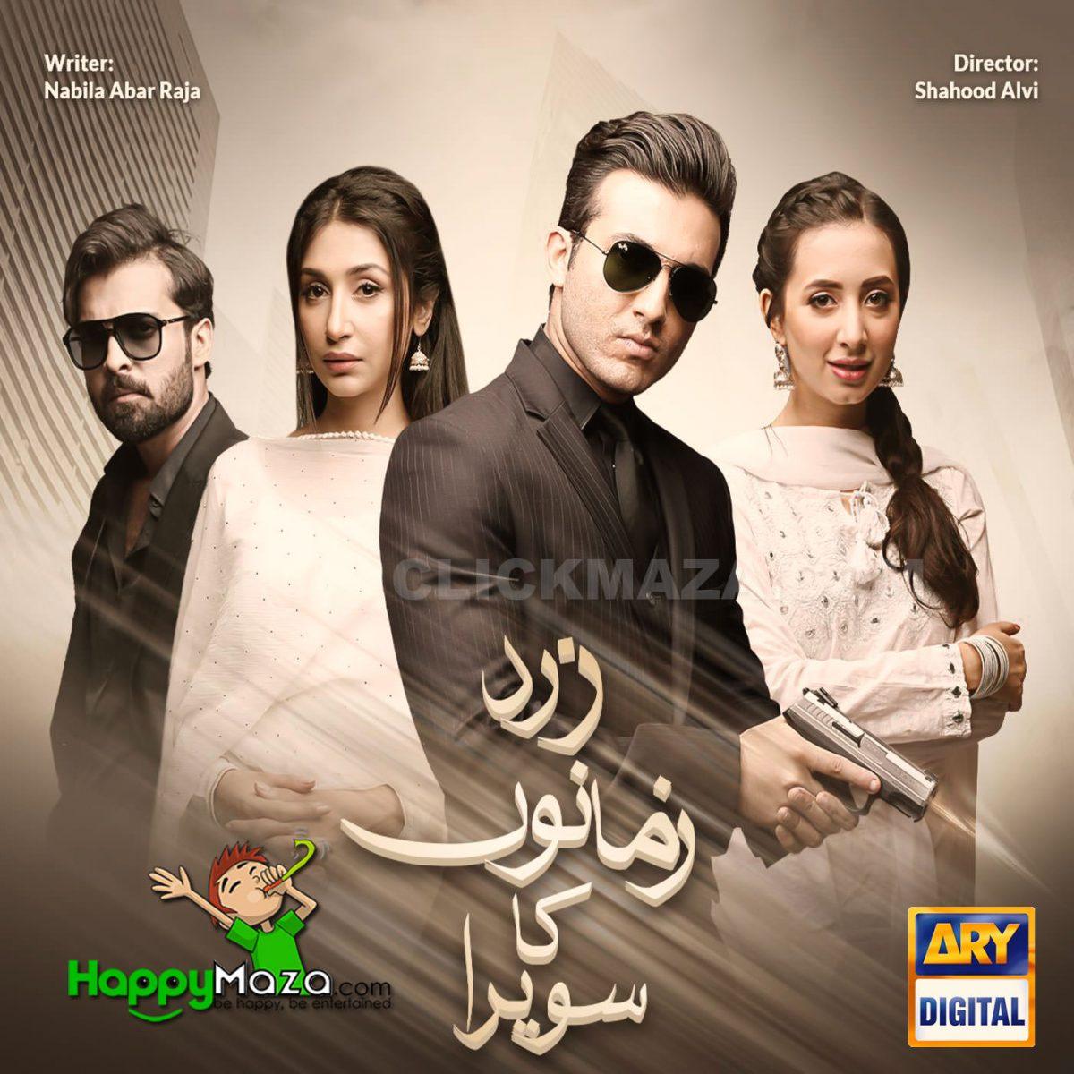 zard zamanon ka sawera OST Lyrics – Shuja Haider & Aima Baig – 2017
