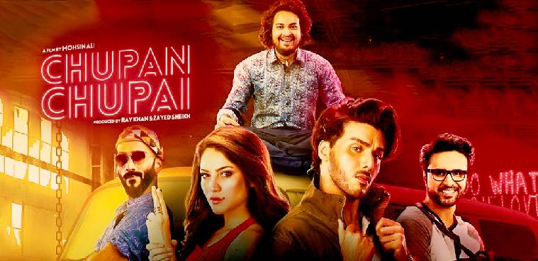 Chupan chupai Pakistani Movie is successfully running in cinemas