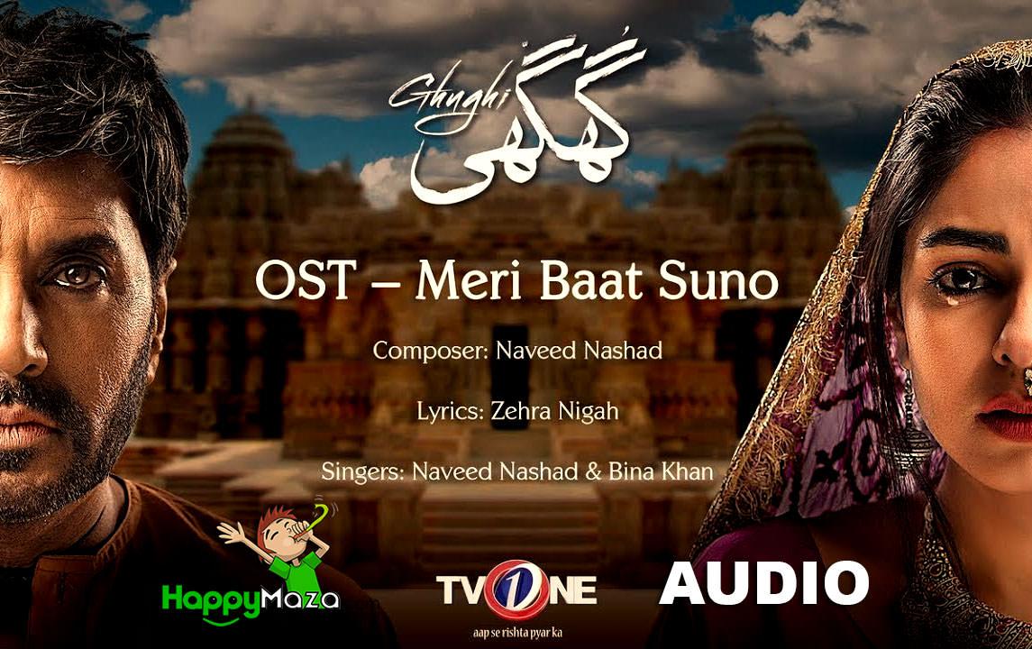 Meri Baat Suno OST Lyrics – Ghughi – Bina Khan & Naveed Nashad – 2018