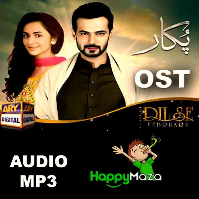 Pukaar OST Lyrics – Zahid Ahmed – Yumna Zaida – Saad Qureshi – Daily Showbiz – 2018