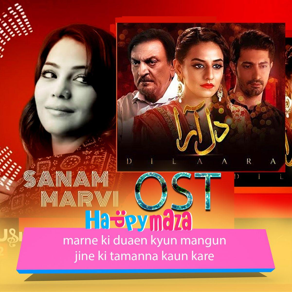 DILARA OST Lyrics – Marnay Ki Duaien | Sanam Marvi – Pakistani Drama 2018