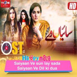 Saiyaan Ve OST  Lyrics – Pakistani Drama – Adnan Siddiqui & Imran Ali Akhter