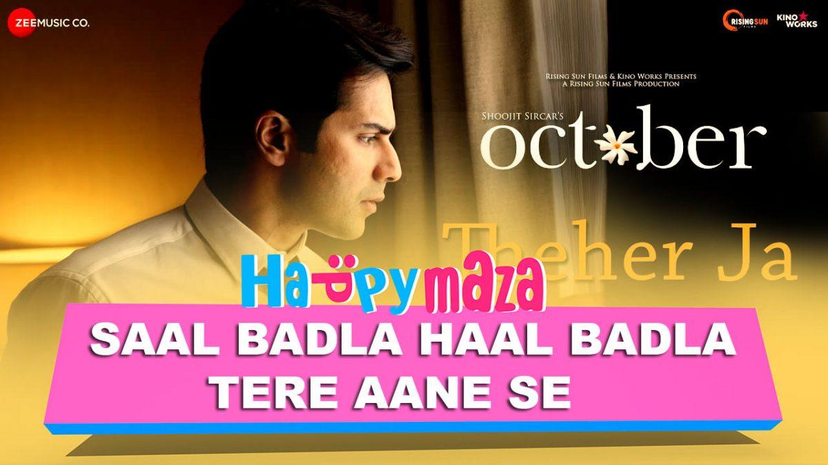 Theher Ja Lyrics – October – Varun Dhawan & Banita Sandhu – Armaan Malik – Abhishek Arora – Abhiruchi Chand – 2018