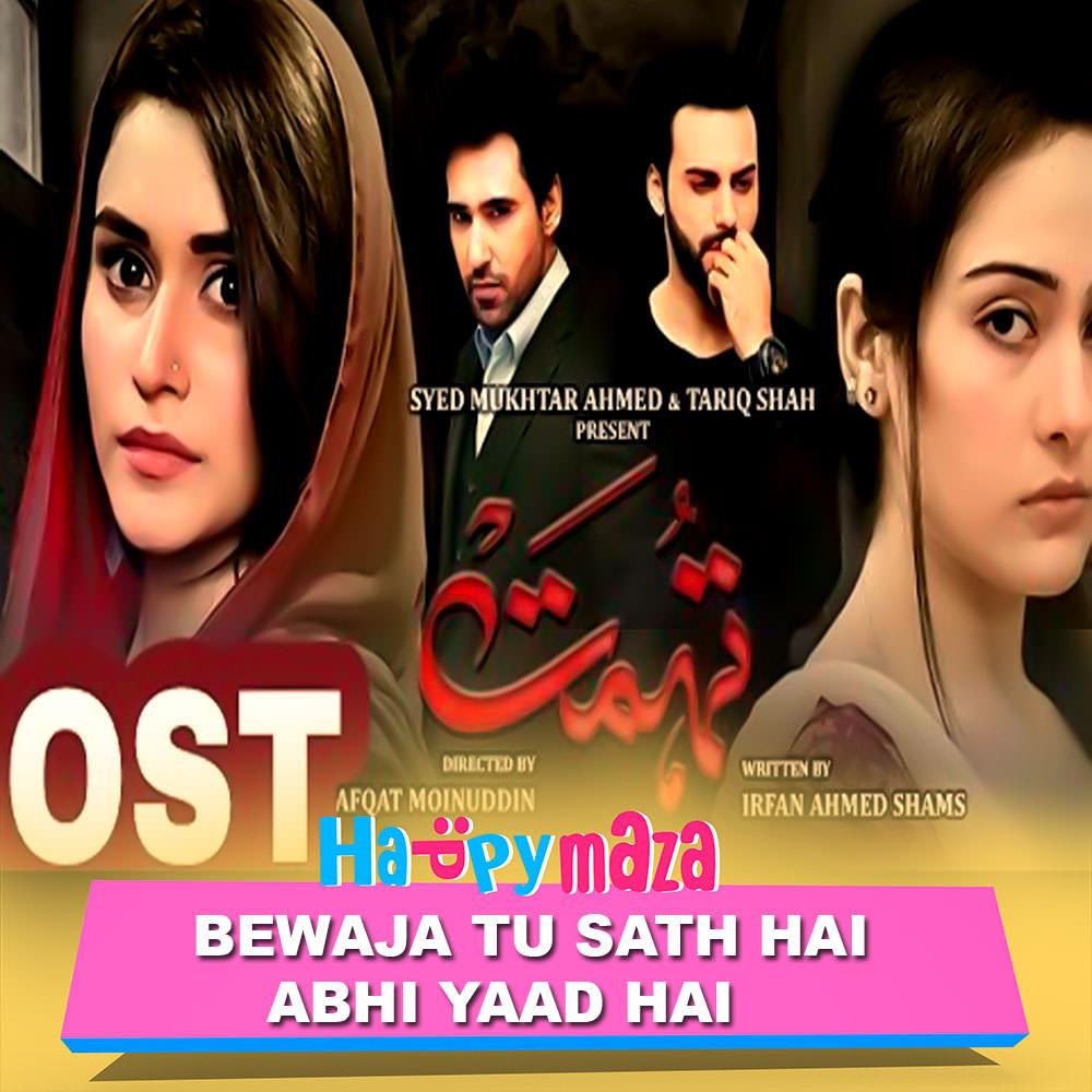 Tohmat OST Lyrics – Sahir Ali Bagga & Maria Mir – Har Pal Geo – 2018