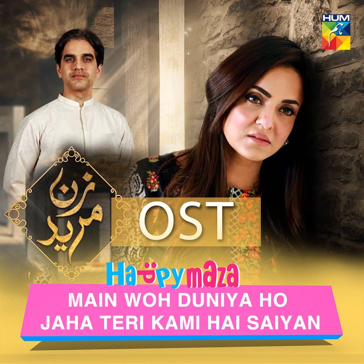 Zan Mureed OST Lyrics – Sahir Ali Bagga & Beena Khan – Pakistani Drama – 2018
