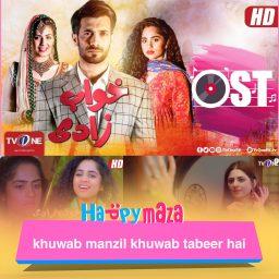 huwabzaadi OST Lyrics – Pakistani Drama 2018