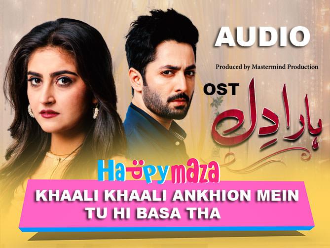 Haara Dil OST Lyrics – Aplus Dramas – Danish Taimoor, Hiba Bukhari – 2018