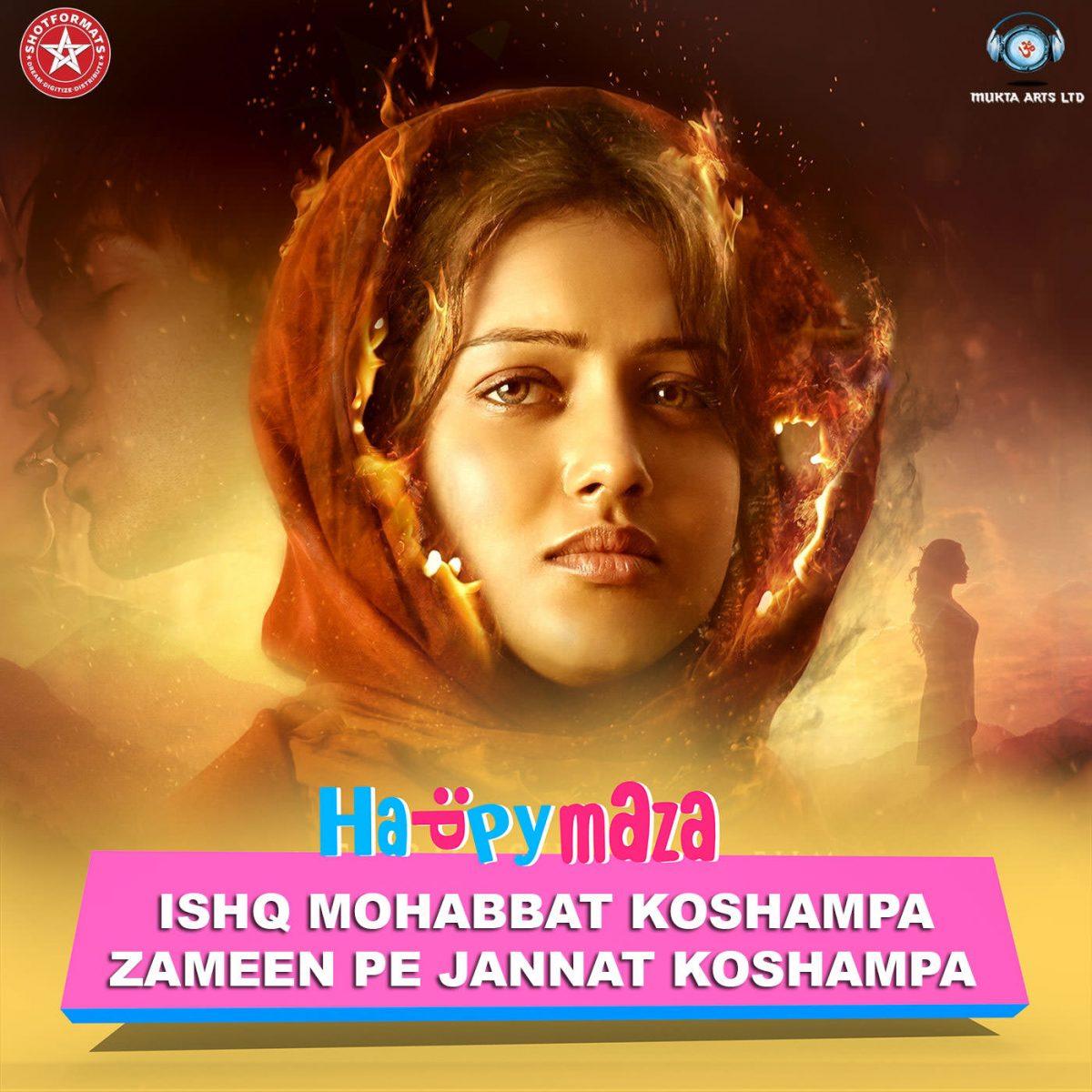 Koshampa Lyrics – Kaanchi – Aman Trikha, Sanchita Bhattacharya, Anweshaa & Subhash Ghai – 2018