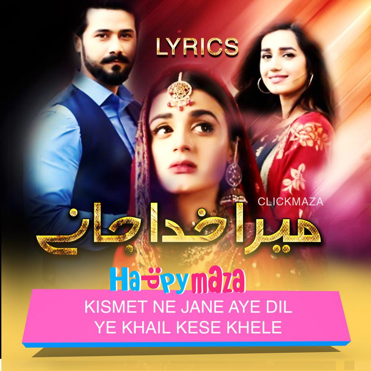 Mera Khuda Jane OST Lyrics – Koi Dard Na Jane Mera – Sahir Ali Bagga – 2018