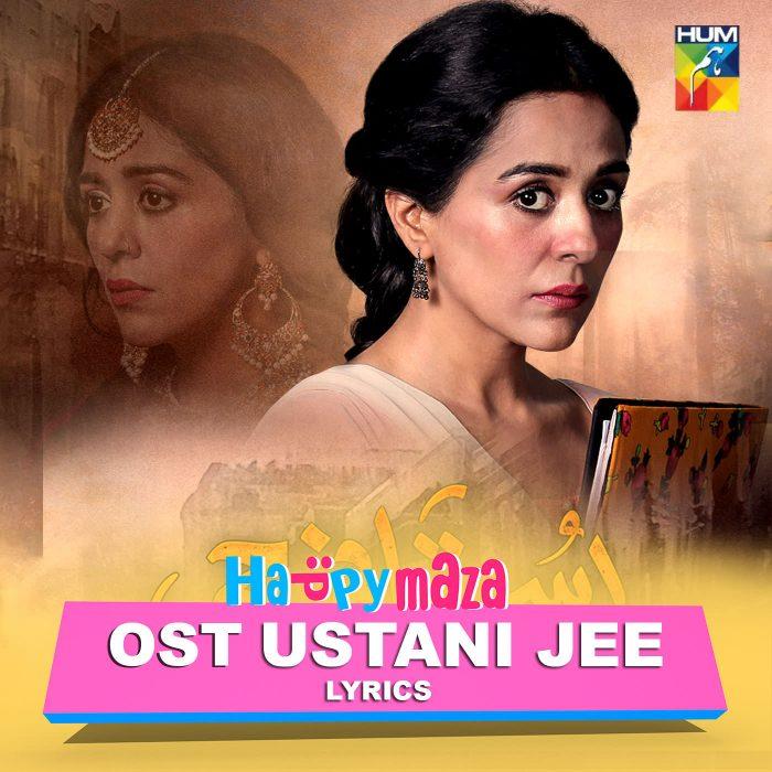 OST Ustani jee Lyrics – Hum Tv – Schumaila Rehmat Hussain – 2018