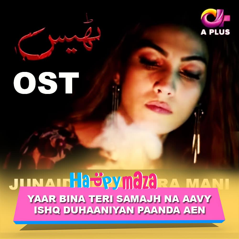 Thays OST Lyrics – Aplus Dramas – Hira Mani, Junaid Khan – 2018