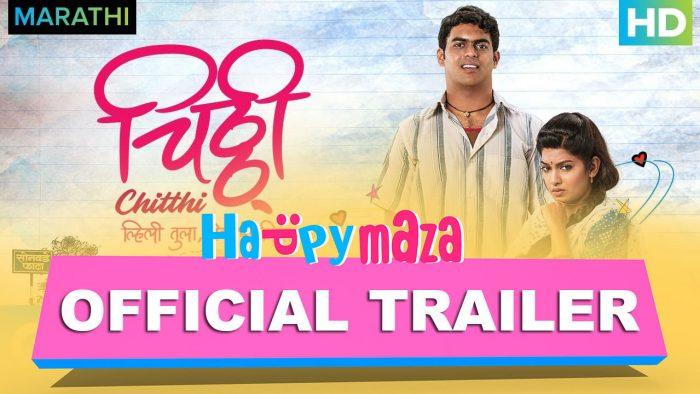 Chitthi – Official Trailer – HD Video – Marathi – Dhanashri kadgaonkar & Shubhankar Ekbote – 2018