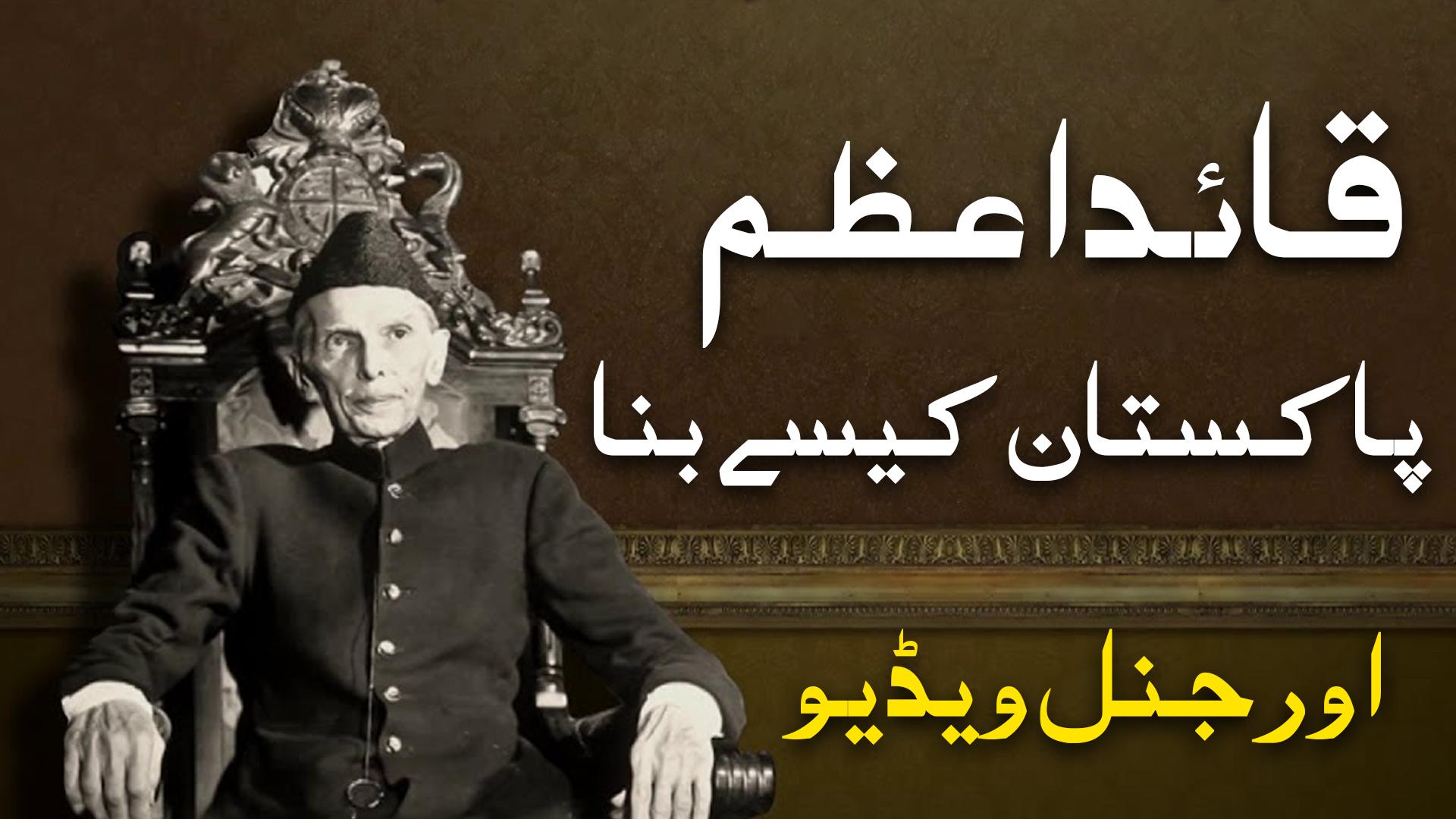 Quaid-e-Azam-M-Ali-Jinnah-Rare-Video-Pakistan