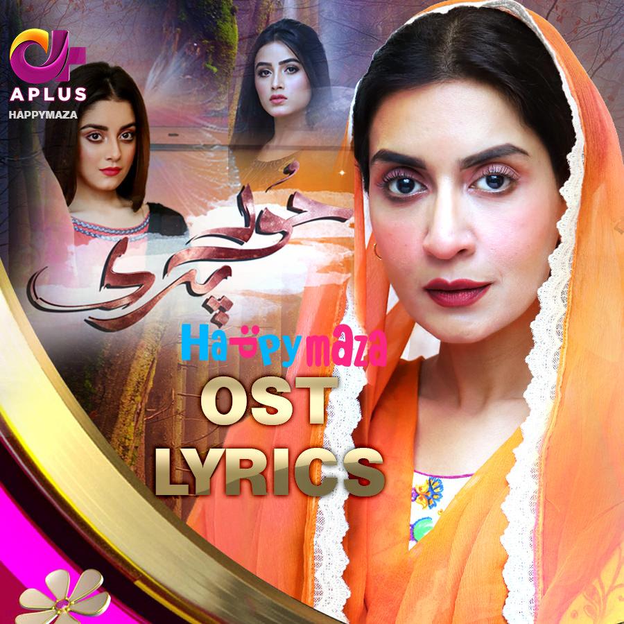 Hoor Pari OST Lyrics Song Sahir Ali Bagga Aplus Drama