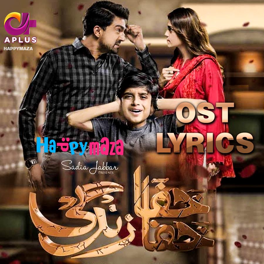 Khafa Khafa Zindagi OST Lyrics Shuja Haider Aplus Drama