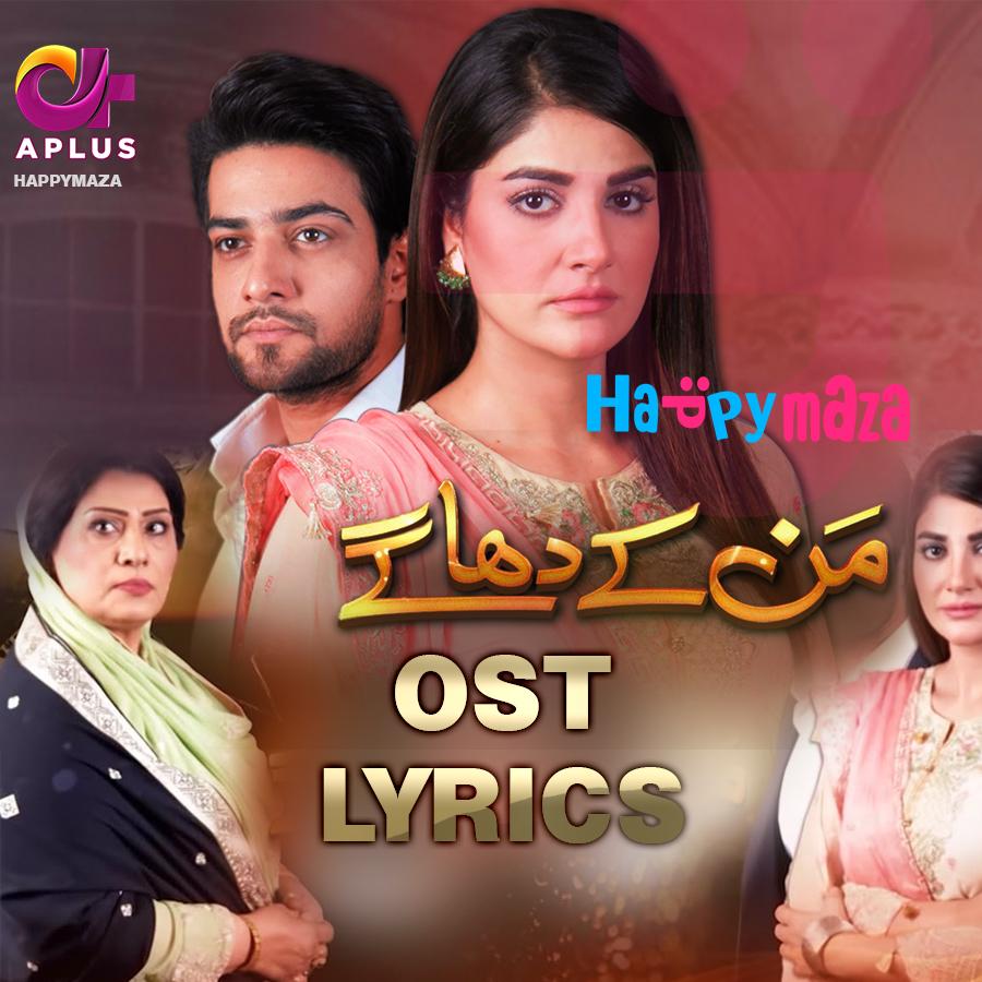 Mann ke Dhagay OST Lyrics Aplus Drama