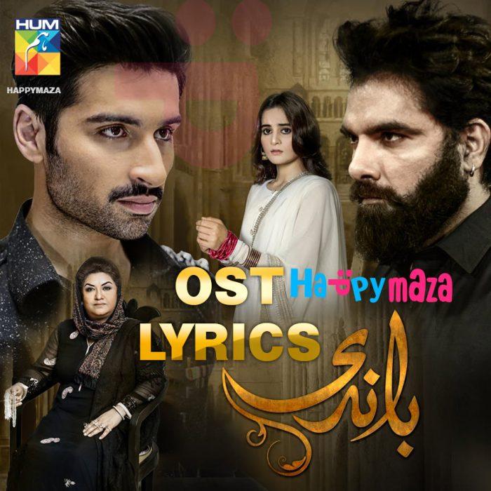 Baandi OST Lyrics Sahir Ali Bagga HUM TV Drama