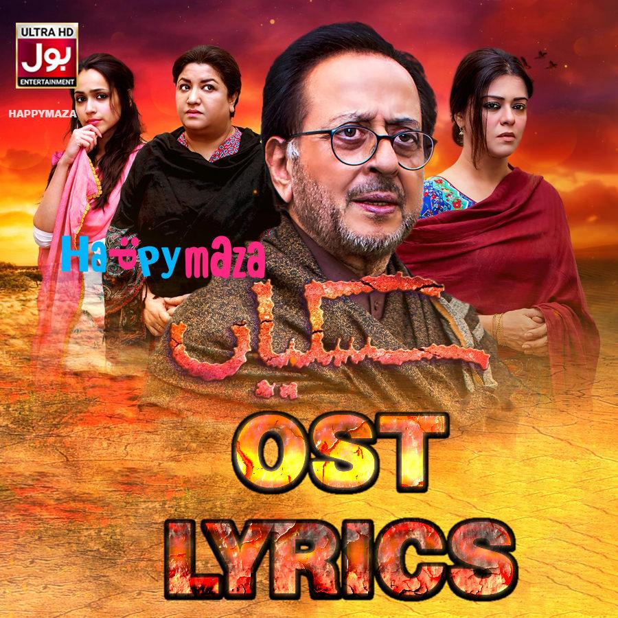 Siskiyan OST lyrics Sahir Ali Bagga Bol Tv Drama