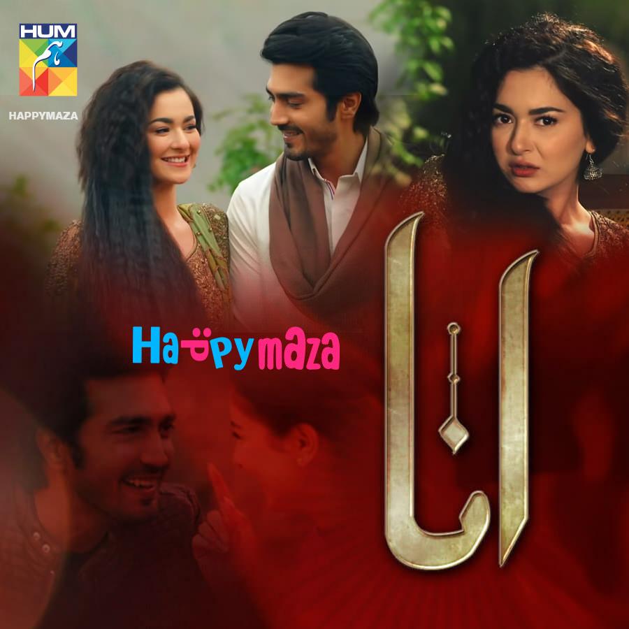 Anaa Coming Soon HUM TV Drama Hania Aamir Shehzad Sheikh