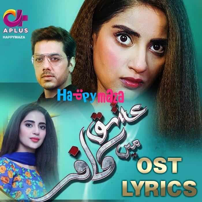 Ishq Mein Kafir OST lyrics A Plus Drama