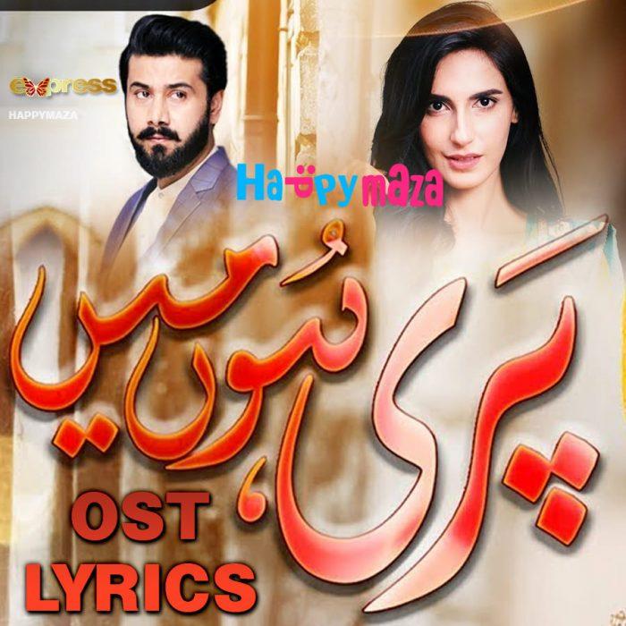 Pari Hun Main  OST  Sahir Ali Bagga Lyrics Express Entertainment Drama