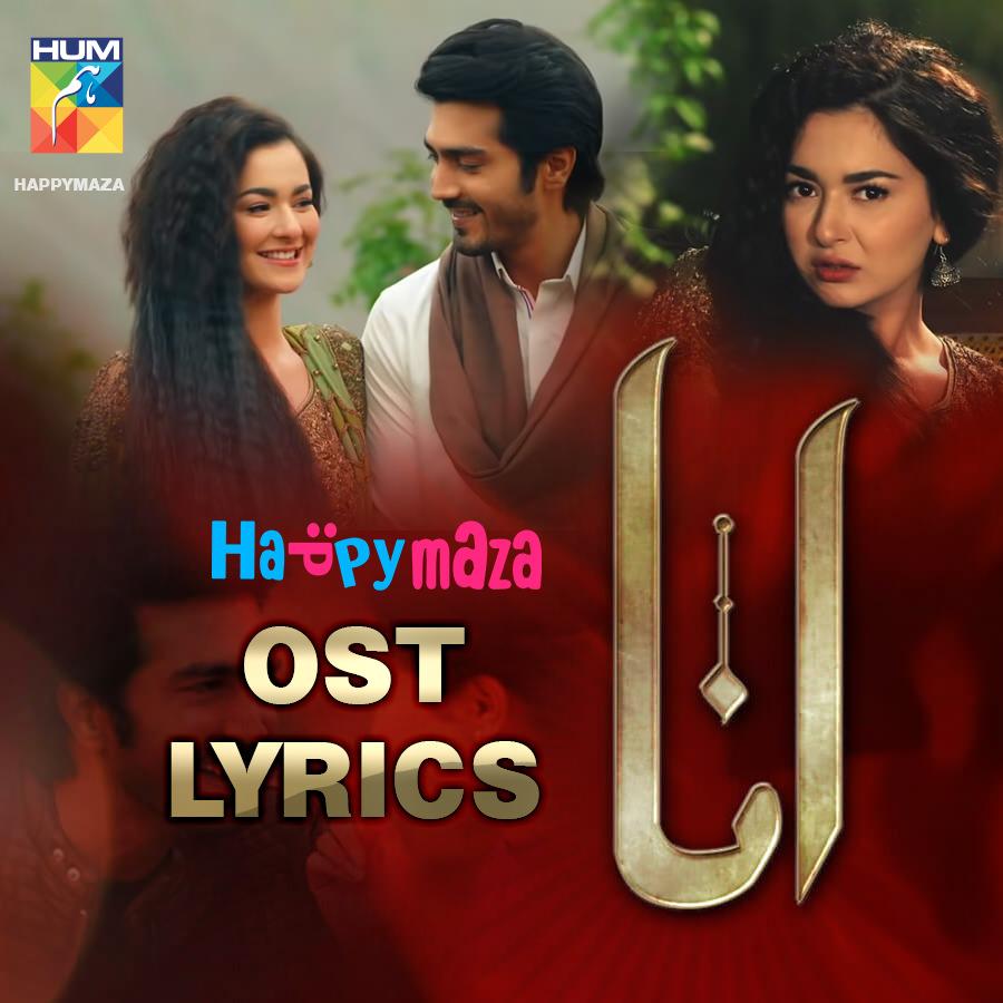 Anaa OST Lyrics Sahir Ali Bagga & Hania Aamir Hum TV Drama